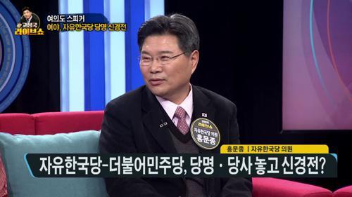 """홍문종 """"더민주 당사…국민을 생각하지 않는 느낌"""""""