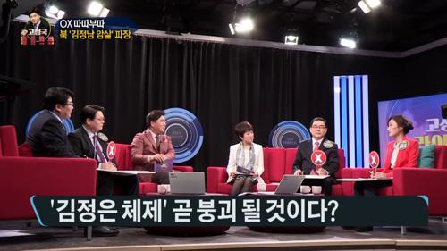 [OX 따따부따] '김정은 체제' 곧 붕괴될 것이다?