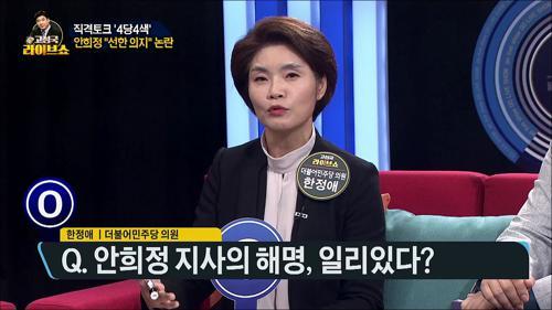 """한정애 """"안희정 지사 해명, 조금 아쉽다"""""""