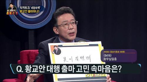 """시청자 참여 5자토크 """"화무십일홍"""" 이거보다 재미없으면 내리세요!"""