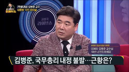 김병준, 총리 내정 수락시 눈물 보였는데?