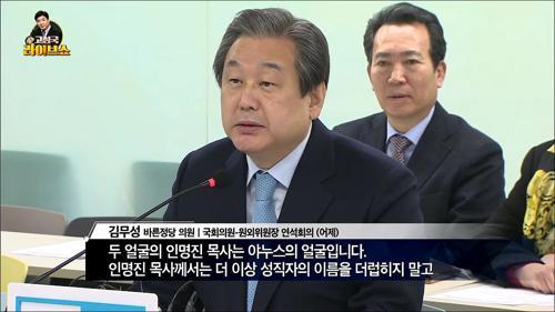 김무성, 인명진 비판 발언 정치적 적절하다?