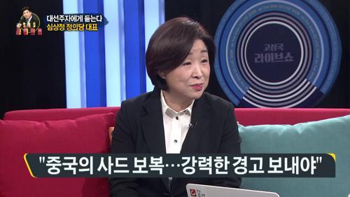 """심상정 """"샤이 심상정 많아···"""""""