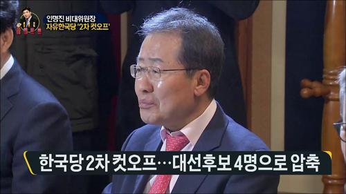 """인명진 """"홍준표 막말 논란···본인의 정치 스타일"""""""