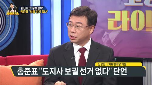 """신상진 """"대선주자 1년전 사퇴하는 법안 준비중"""""""