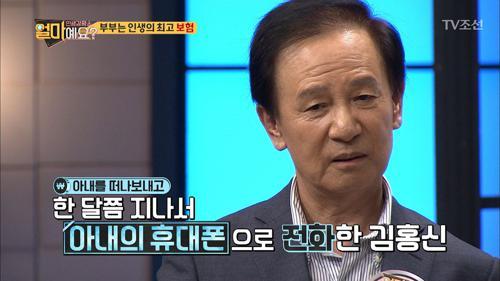 아내를 떠나보내고 그리움에 아내에게 전화한 남편 김홍신