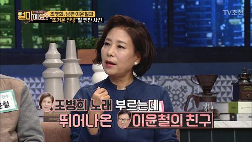 가부장의 대명사 이윤철, 알고보니 질투의 화신?!