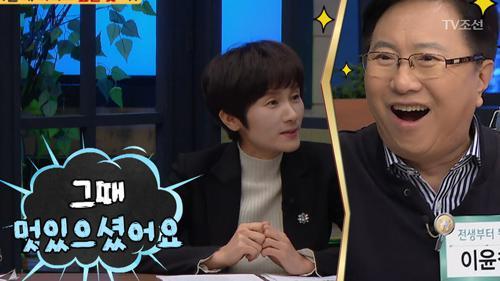탁구 여제 현정화 감독이 기억하는 이윤철은 멋있는 사람?!