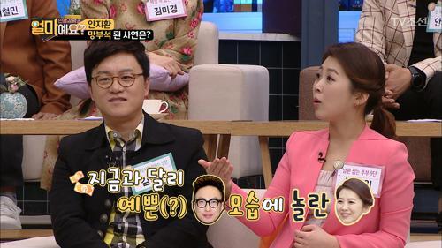 김학도와 안지환의 차이점은 아내의 리액션?!