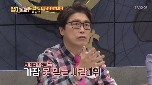 한국인이 가장 못 믿는 사람 1위 '남편'