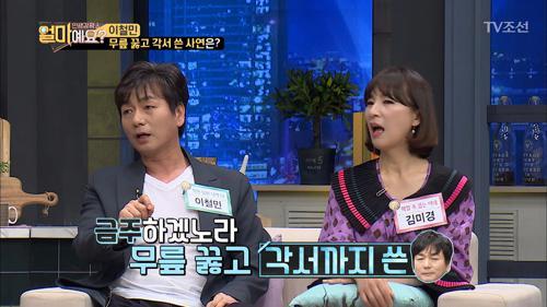 이철민 '금주'선언! 무릎 꿇고 각서까지?!
