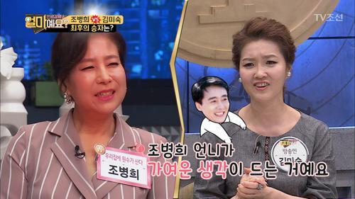 """[조병희vs김미숙] 조병희 """"미숙아 조심해!"""""""