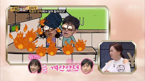 화재현장에서 로맨스 영화 찍은 이철민♥김미경?!