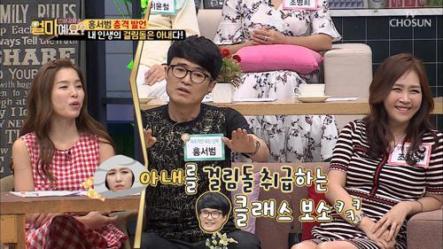 """홍서범의 충격발언 """"아내는 내 인생의 걸림돌"""""""