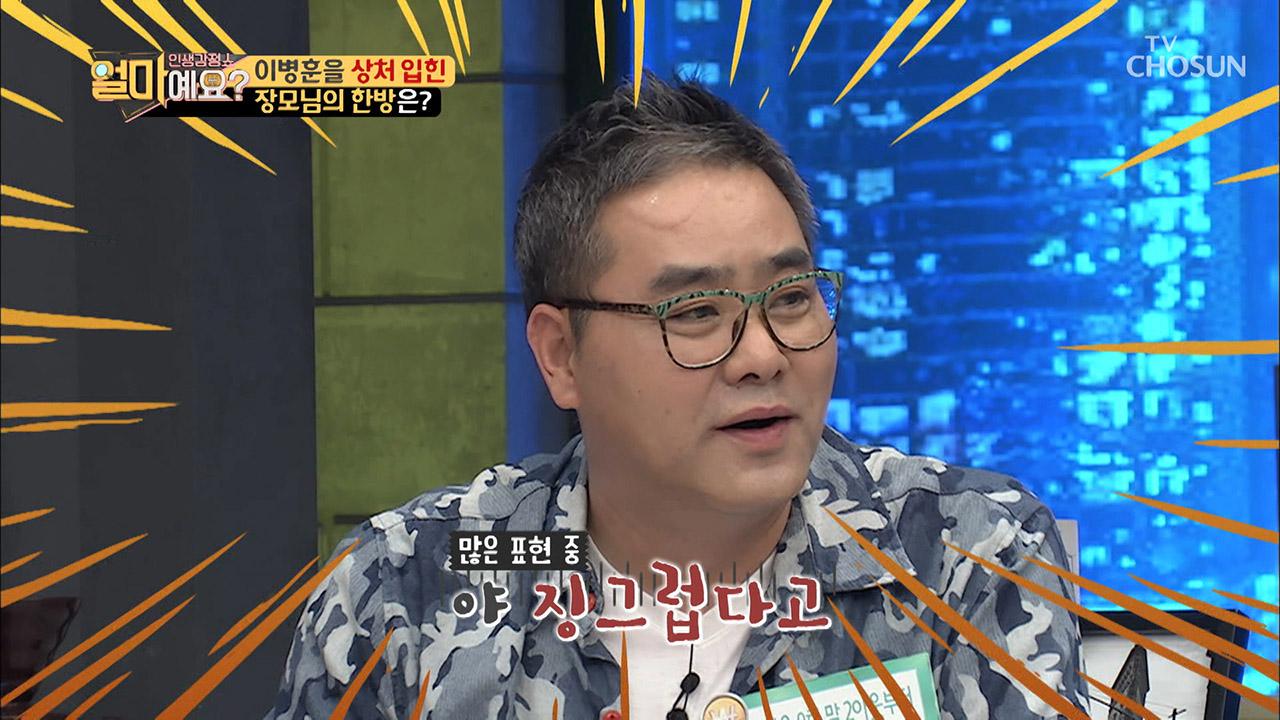 """이병훈 멘탈 회복 불가?! """"야 징그럽다고~"""" 장모님의 한방!"""