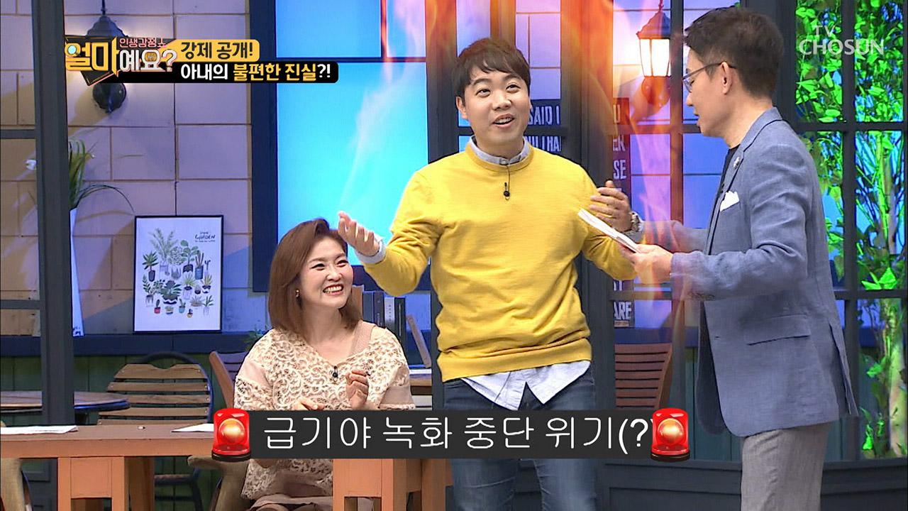 녹화 중단 위기(?) 신혼 4개월 차 황현희의 말.잇.못?!