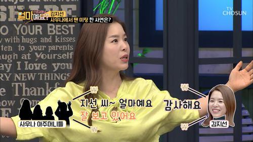 사우나에서 팬 미팅한 김지선? 아주머니들 소리 질러~!