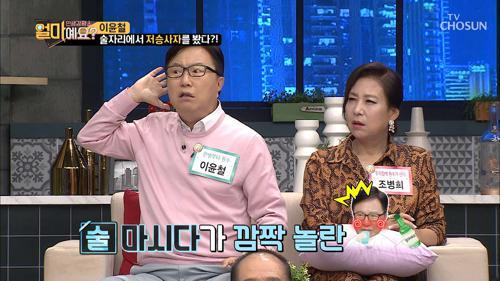여자 3명과의 술자리에서 저승사자 본 이윤철?!