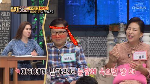 """""""지하세계 남자라 눈빛 조심해야해!"""" 180만원 순삭한 이윤철!"""