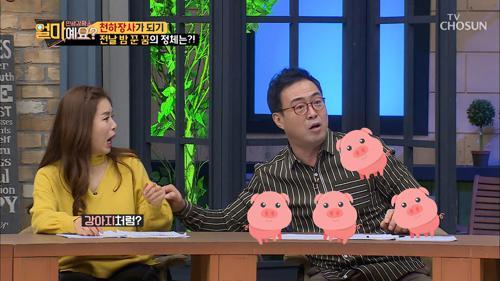 '리얼' 멧돼지 떼에게 배신당한 이만기의 사연!