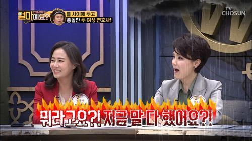 오정태를 사이에 두고 충돌한 두 여성 변호사!?