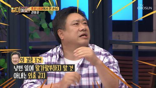 결혼 30년 차 권용운 배우! 가부장적 마인드로 모두 경악?!!!