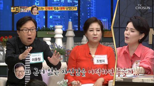 조병희,이윤철 때문에 강제로 방송 데뷔 당하다?!