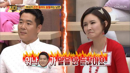 ♨아내들 이해 불가♨ 이상한 논리로 대통합 된 남자들!