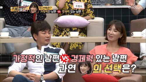 '가정적인 남편 VS 경제력 있는 남편' 김미경의 선택은??