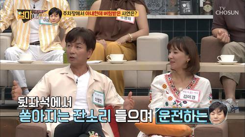 """섭섭한 이철민 - o- """"제작진이 중요해 내가 중요해?!!"""""""