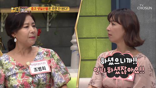[ROUND 2] 남편에게 중고 선물한 김미경 VS 조병희