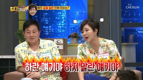"""박준규 충격의 한마디 """"김희애, 전인화처럼 될 수 있어?!"""""""