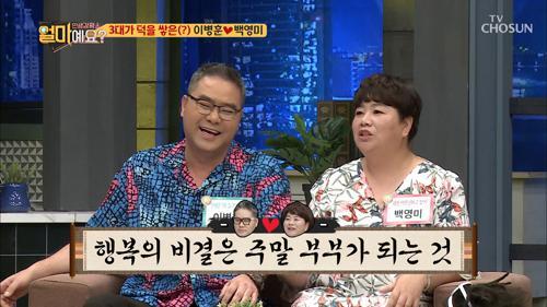 이병훈♥백영미 주말 부부 되다?!