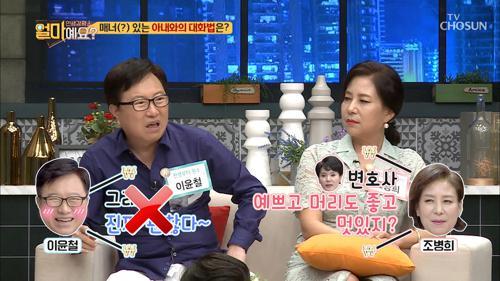 (자칭) 여성 심리학자 이윤철 '아내와의 대화법' 공개