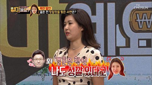 ♨폭탄 발언♨ 진양혜 결혼 전 청첩장 찢은 사연 (ㅎㄷㄷ;)
