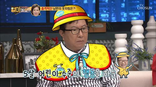 충격적인 이윤철의 옷차림 핫.팬.츠?!