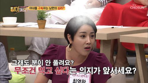 내로남불 박준규! 할 말 없게 만드는 최영완의 일침!