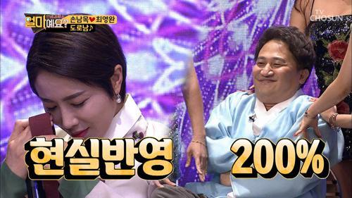 ※부부 노래자랑※ 손남목♥최영완의 '도로남'♩
