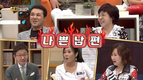 나쁜 남편 등장..! 아내 출산할 때 낚시하러 간 박일준