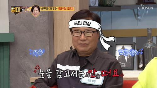 """이윤철을 깨우는 특단의 조치! """"너 만난 거 후회해!"""""""