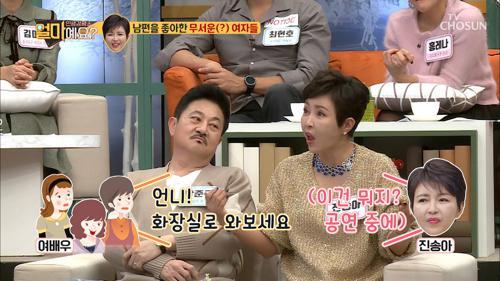 극단에서 비밀 연애했던 박준규 ♥ 진송아