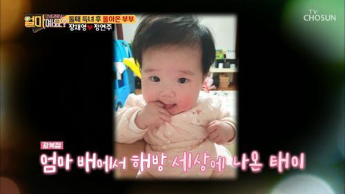 장재영♥정연주, 둘째 '장태이' 득녀! 세상 깜찍