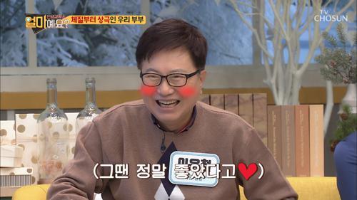 천생연분♡ '여름용↑ 인간 이윤철 X 겨울용↓ 인간 조병희'