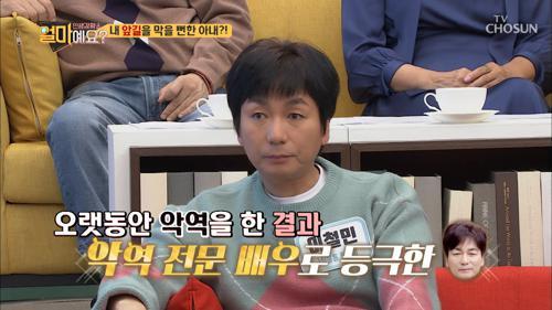 「최고의 악역 전문 배우 이철민」 쌍꺼풀 수술 할 뻔하다?
