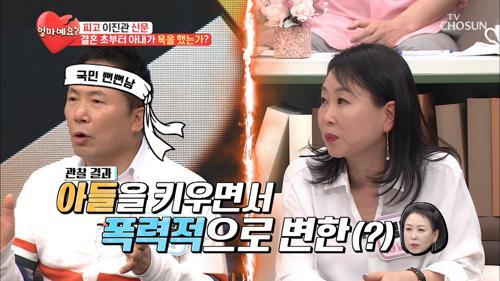 '국민 뻔뻔남' 이진관 답변에 분노 폭발 ↗