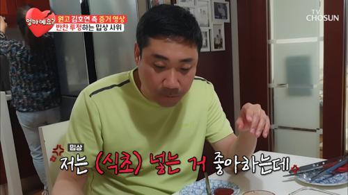 """""""맛이 없는데"""" 반찬 투정하는 사위 장재영😨"""