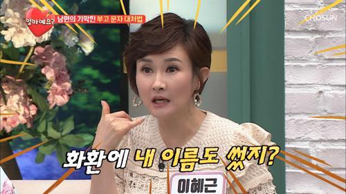 이혜근 혈압♨ 오르게 만든 조신우의 한마디는??