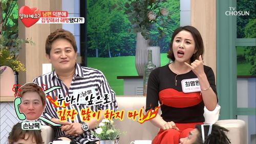 최영완 ❛시댁 김장❜ 남편 덕분에 해방(?)