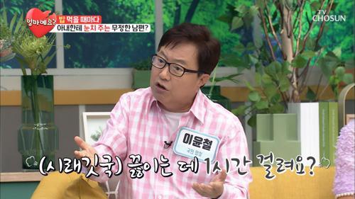 """이윤철 촬영中 간단하게(?) """"시래깃국 끓여줘"""" 발언"""