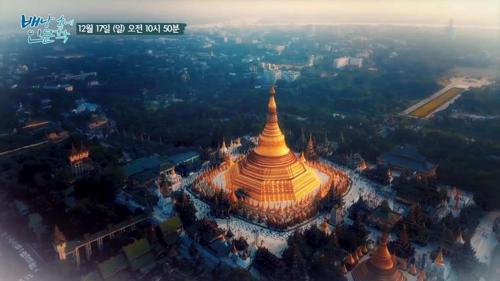 불심의 상징 아름다운 불탑의 나라 미얀마로 떠나다_배낭 속에 인문학 27회 예고
